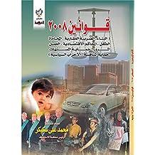 قوانين 2008 (Arabic Edition)