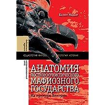 Анатомия посткоммунистического мафиозного государства: На примере Венгрии (Библиотека журнала «Неприкосновенный запас»)
