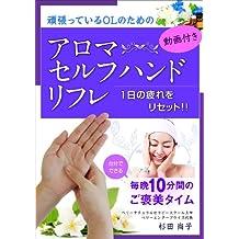 ganbatteiruolnotamenoaromaserufuhanndorifure (Japanese Edition)