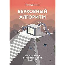 Верховный алгоритм: Как машинное обучение изменит наш мир (Russian Edition)