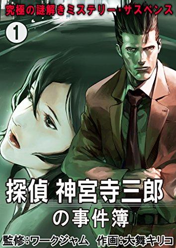 究極の謎解きミステリー・サスペンス【探偵 神宮寺三郎の事件簿】 1巻