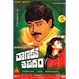 Chanakya Shapatham Telugu Movie DVD with English Subtitles 5.1 Dolby Digital Surround Sound