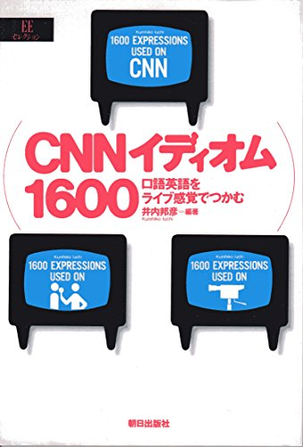 cnn1600-ee