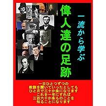ichiryuukaramanabuijintachinoasiato (Japanese Edition)