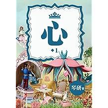 心~錦心綉口現代王妃系列王子視角第1冊-琴研 (Chinese Edition)