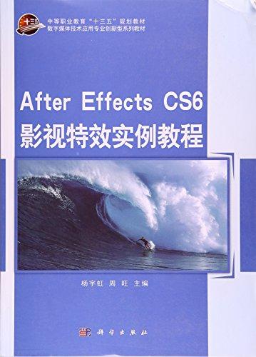 After Effects CS6 影视特效实例教程