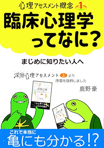 Descargar gratis RINSYOUSHINRIGAKUTTENANI SHINRI ASSESSMENT GAINEN Epub