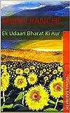 Mann Panchi: Ek Udaan Bharat Ki Aur (Hindi Edition)