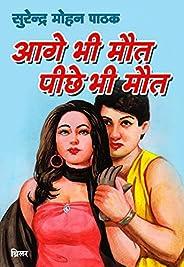 Aage Bhi Maut Peechhe Bhee Maut (Hindi Edition)