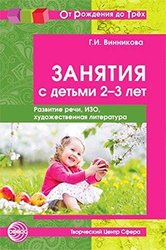 """Zanyatiya s detmi 2â€""""3 let. Razvitie rechi, IZO, hudozhestvennaya literatura"""