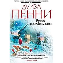 Время предательства (Звезды мирового детектива) (Russian Edition)
