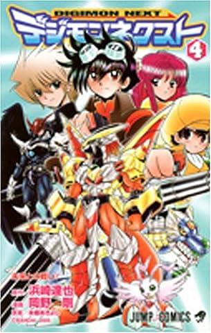 Digimon next 4 (Jump Comics) (2008) ISBN: 4088744845 [Japanese Import]