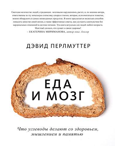Еда и мозг: Что углеводы делают со здоровьем, мышлением и памятью (Russian Edition)