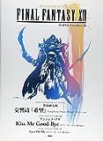 Lire le livre オフィシャルピアノピース FINAL FANTASY (オフィシャル・ピアノ・ピース) gratuit