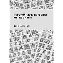 Русскийязык, которого мынезнаем (Russian Edition)