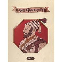 Raja Shivchattrapati Purvarde (Marathi Edition)
