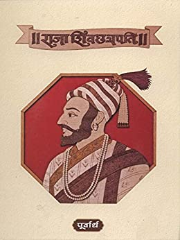 Raja Shivchattrapati Purvarde (Marathi Edition) by [Purandare, Babasaheb]