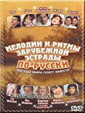 Melodies and Rhythms of Foreign Music in Russian. Stars From All Over the World Sing Together....
