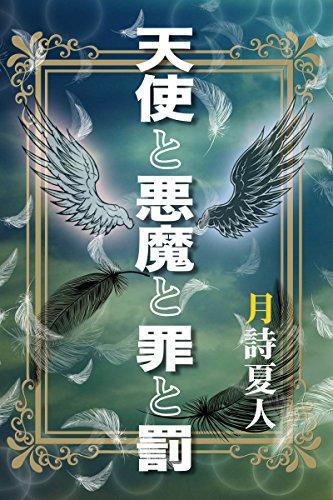 tenshi-to-akuma-to-tumi-to-batsu-japanese-edition