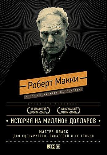 История на миллион долларов: мастер-класс для сценаристов, писателей и не только (Russian Edition)