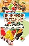 Лечебное питание при пониженном иммунитете (Russian Edition)