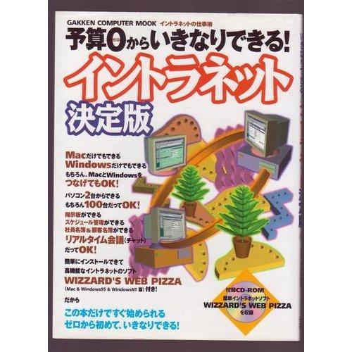 Intranet definitive edition (Gakken Computer Mook) ISBN: 4056016380 (1997) [Japanese Import]