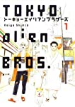 Tokyo alien bros. Edition simple Tome 1