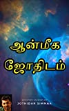 #10: Aanmeega Jothidam (Part -1) (Tamil Edition)