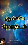 #9: Aanmeega Jothidam (Part -1) (Tamil Edition)