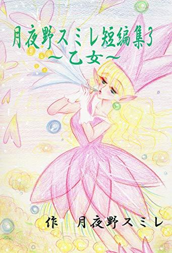 tukiyonosumiretanpensyuu3otome (Japanese Edition)