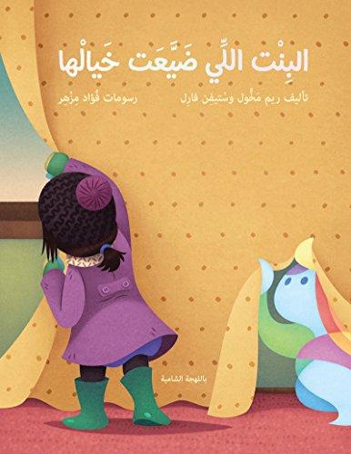 البِنْت اللِّي ضَيَّعَت خَيالْها The Girl Who Lost Her Imagination (English Edition)
