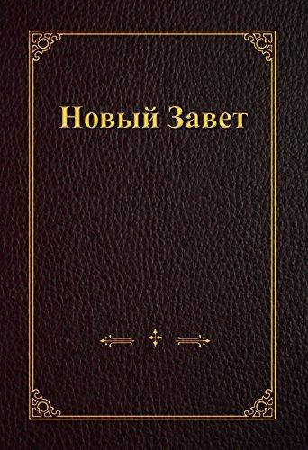 Neues Testament, Großdruck