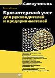 Бухгалтерский учет для руководителей и предпринимателей (Самоучитель) (Russian Edition)