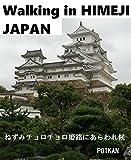 Walking in HIMEJI JAPAN (ネズミチョロチョロシリーズ Book 4) (English Edition)