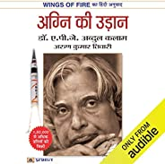 Agni Ki Udaan [Flight of Fire]