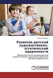Razvitie detskoy khudozhestvenno-esteticheskoy odarennosti: Traditsionnye i innovatsionnye pedagogicheskie tekhnologii razvitiya detskoy odarennosti