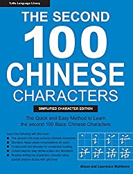 The Second 100 Chinese Characters, Simplified Character Edition: The Quick and Easy Method to Learn the Second 100 Basic Chinese Characters (Tuttle Language Library)
