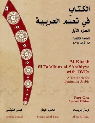 Al-Kitaab fii Ta <SUP>c</SUP>allum al-<SUP>c</SUP>Arabiyya with DVDs, Second Edition: Al-Kitaab fii Ta'allum al-'Arabiyya with DVDs: A Textbook for ... Part One Second Edition (Arabic Edition) by Brustad, Kristen, Al-Batal, Mahmoud, Al-Tonsi, Abbas 2
