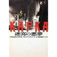 KAFKA 迷宮の悪夢 (扶桑社ミステリー)