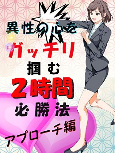 iseinokokorowogattiritukamu (Japanese Edition)