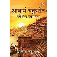 Aacharya Chatursen Ki Shreshtha Kahaniyan/आचार्य चतुरसेन की श्रेष्ठ कहानियां