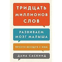 Тридцать миллионов слов.: Развиваем мозг малыша, просто беседуя с ним (Russian Edition)