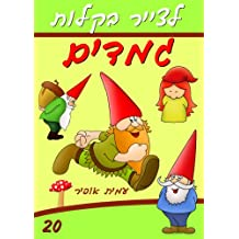 Drawing Dwarves and Gnomes for Beginners (Hebrew Edition) (How to Draw (Hebrew Edition) Book 20) (English Edition)