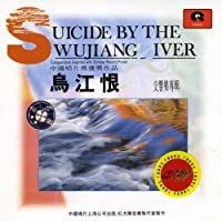 Suicide By the Wujiang River: A Symphonic Collection