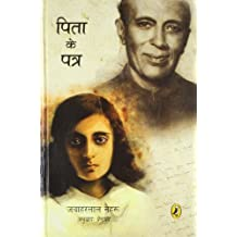 Pita Ke Patra (Letters from Father to His Daughter in Hindi)