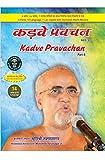 Kadve Pravachan by Jain Muni Shri Tarun Sagar Ji Maharaj - English + Hindi Part-8 (Kadve Pravachan)