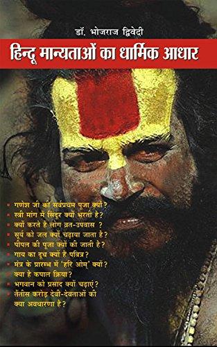 Hindu Manyataon Ka Dharmik Adhaar : हिन्दू मान्यताओं का धार्मिक आधार (Hindi Edition) por Bhojraj Dwivedi