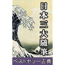 Three great classical literature: Makura no Soshi The Pillow book Hojoki An Account of My Hut Tsurezuregusa Essays in Idleness (Japanese Edition)