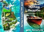 ஆயிழை பேருறவே: Aayizhai Perurave (Tamil Edition)