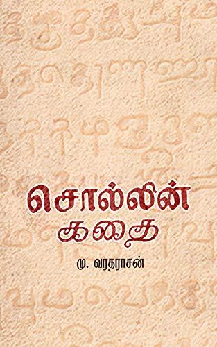 சொல்லின் கதை (Tamil Edition) por மு.வரதராசன்